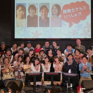 渋谷に現役保育士が40人集結!イベント「保育士さんといっしょ!!」で保育士さんの凄さと魅力を感じたぞ! #保育士さん