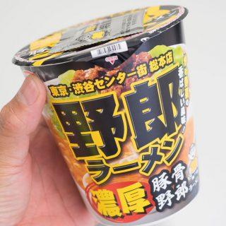 二郎系のカップ麺!?「豚骨野郎ラーメン」は食べた後の満足感半端ないぞ!