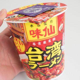 あの「味仙」の台湾ラーメンがカップ麺に!ニラ・ニンニクも効いて激辛だぞ!