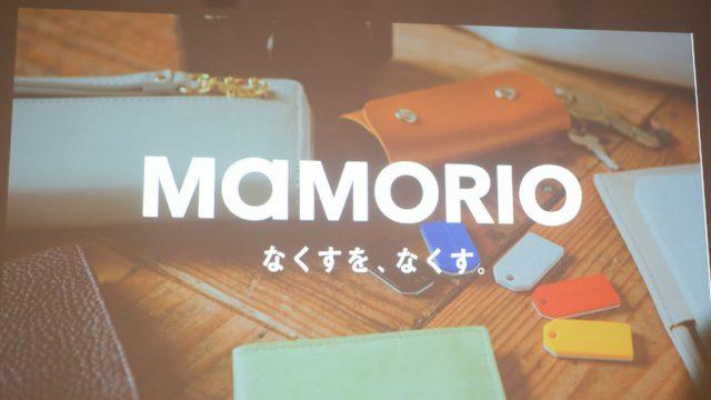 落し物が見つかるIoTデバイス「MAMORIO」に貼るタイプ「FUDA」が登場!詳しく話を聞いてきたぞ! #MAMORIO_FUDA