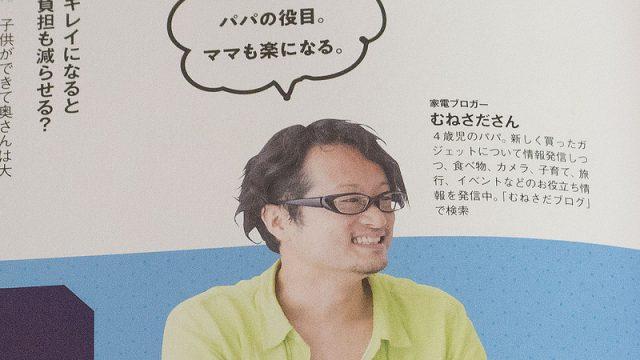 【無料】父親向け育児雑誌『FQ JAPAN』特別号にて、家電ブロガーとして「むねさだ」登場!無料なので産婦人科で受け取ってきてほしいぞ!