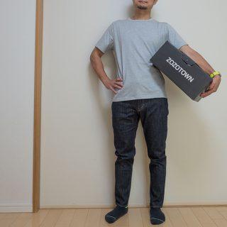ZOZOスーツで測定して注文した「あなたサイズ」のTシャツとジーンズが届いたので早速着てみたぞ!
