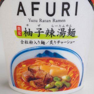 AFURIのカップ麺新作!「AFURI限定柚子辣湯麺」が柚子と辛みで癖になるぞ!