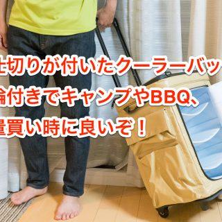 「バベコロ」は間仕切りが付いたクーラーバッグ!車輪付きでキャンプやBBQ、大量買い時に良いぞ!
