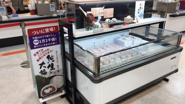 【愛媛】伯方の塩 純生入り大福が、ついに松山空港で発売開始してたぞ!