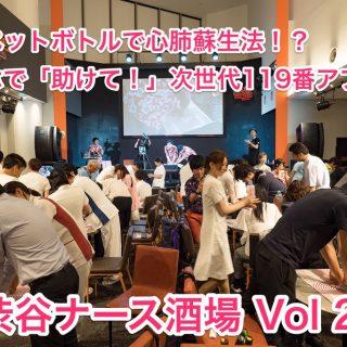 ペットボトルで心肺蘇生法!?スマホで「助けて!」次世代119番アプリ!?渋谷で現役ナースが30名集結する「渋谷ナース酒場 Vol.2」で最新知識を学んだぞ! #ナース酒場