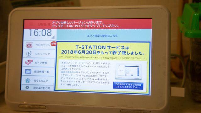 T-STATIONがサービス終了!使ってなかった人もアップデートを8/31までにすべきだぞ! #TSTATION