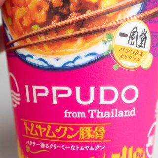 【新商品】一風堂のカップ麺「IPPUDO タイ トムヤムクン豚骨」がパクチーが香って美味しいぞ!