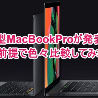 新型MacBookProが発表!購入前提で現在利用中のMBP13(2013Late)と比較してみたぞ!