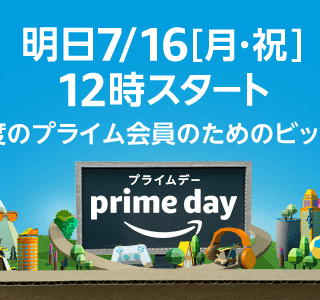 Amazonプライムセール!年に一度の大セールが始まるので注目商品などチェックしたぞ!