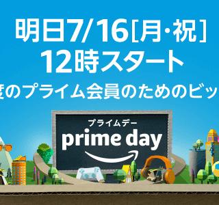 Amazonプライムセール!年に一度の大セールが始まるので注目商品などチェックしたぞ!