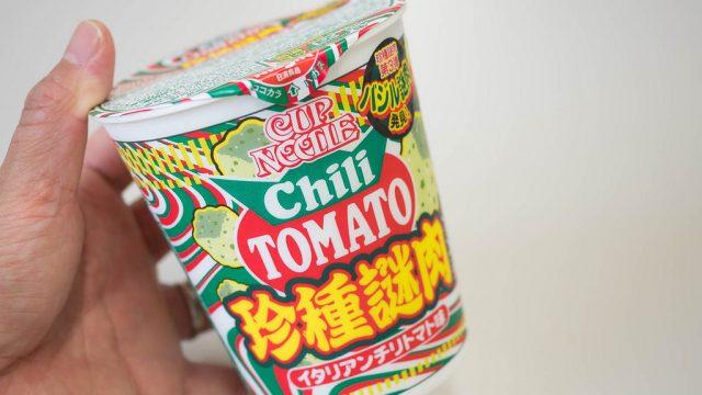 【新発売】謎肉シリーズ3弾目!チリトマトにバジルの謎肉で美味しいぞ!