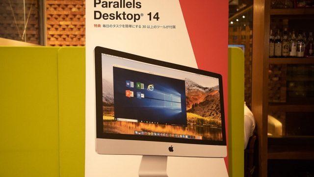 起動時間が3倍速くなった!Mac上でWindowsを起動できる「Parallels Desktop14」が凄いぞ!