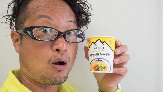 【新商品】罪悪感の少ない、ミニサイズの阿夫利のカップ麺!これランチや夜食に最高だぞ!
