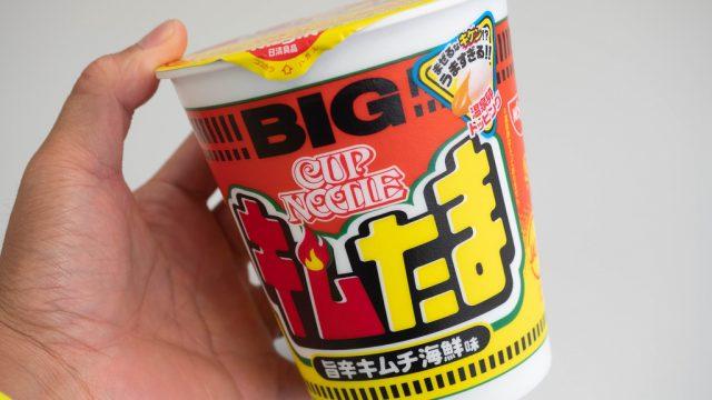 【新商品】カップヌードル「キムたま」ビッグに半熟卵トッピングが美味しいぞ!
