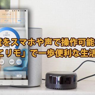 家電をスマホや声で操作可能な「ここリモ」で一歩便利な生活を!特にエアコン管理が便利だぞ!【AD】