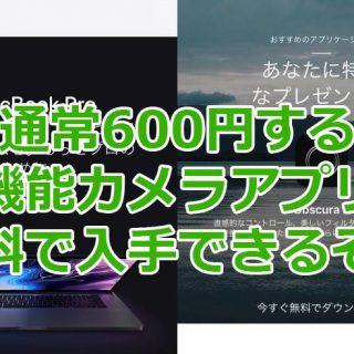 600円の高機能カメラアプリ「Obscura 2」が今だけ無料!iPhoneユーザーなら絶対落とすべきだぞ!
