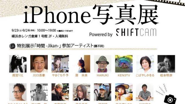 9/22~24開催!iPhone写真展&iPhoneケース展!写真家・クリエイターとして写真を展示するぞ!