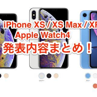 【速報!】iPhoneXS、XS Max、XR発表まとめ!AppleWatch4も登場だぞ!