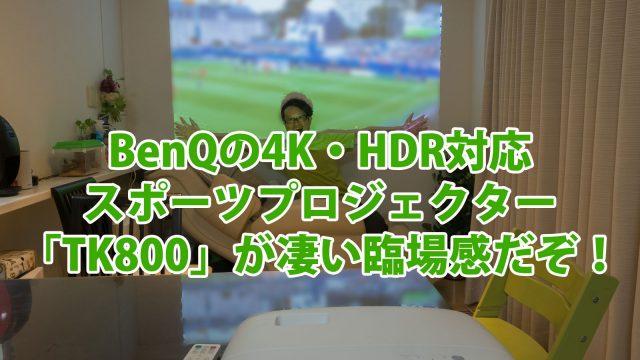 BenQの4K・HDR対応スポーツプロジェクター「TK800」!スポーツや映画鑑賞が別次元の臨場感だぞ!【AD】