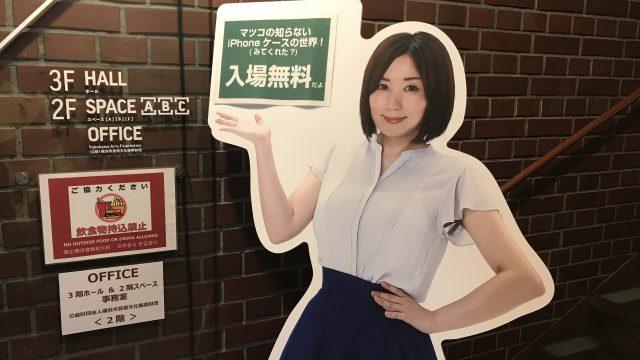 9月3連休の最後に!横浜赤レンガ倉庫で開催中のiPhoneケース展・写真展が楽しいぞ!