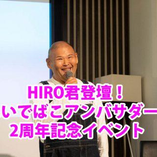 【後編】HIRO君登壇!おもいでばこアンバサダー(仮)2周年記念イベントを通して、一層おもいでばこ愛が深まったぞ!