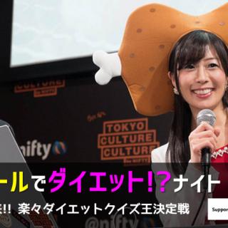 【9/20開催!】クイズ参加型イベントに進化した!「肉とビールでダイエット!?ナイト」でビール片手に肉を食いつつダイエットについて楽しく知れるぞ!