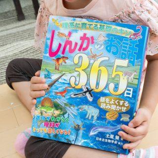 理科好きな子に育てる本!「しんかのお話365日」が大人も子どももワクワクするぞ!