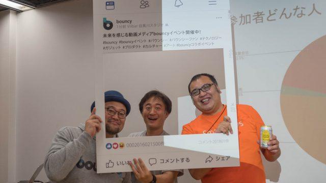 鷹木創・清田いちる・津田啓夢の3人が語る「bouncyが考える動画メディアとは。動画ライターの未来。」に参加!これからの動画メディアの可能性を感じたぞ! #bouncyイベント