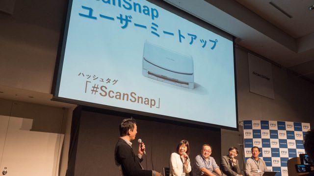 ScanSnapユーザーミートアップに参加!新モデルiX1500の可能性とユーザーの愛を感じたぞ!