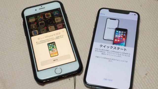 【2018年版】iPhoneの機種変更!やっておくべきことと注意点をまとめるぞ!