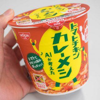 【新商品】AIが作ったカップ飯!「日清トマトチキンカレーメシ AIが考えた」が癖になるほど美味いぞ!