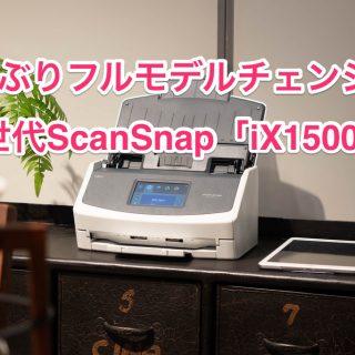 6年ぶりフルモデルチェンジ!新世代ScanSnap「iX1500」がタッチパネル・AI搭載・ストレスフリーで、誰にでも使いやすくより便利になったぞ! #ScanSnap
