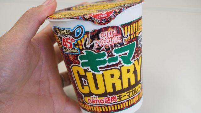 【新商品】カップヌードル「nano 謎肉キーマカレー」が小さな謎肉が入って美味しいぞ!