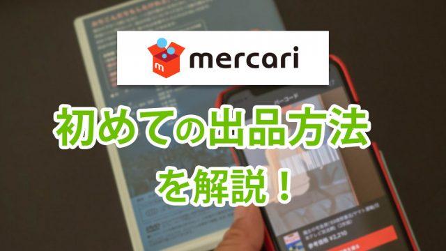 【メルカリ】初めての出品方法を解説!バーコード出品がめちゃカンタンだぞ!【PR】