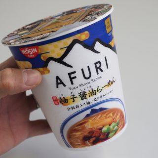 【新商品】AFURIの柚子醤油らーめんがカップ麺で登場だぞ!