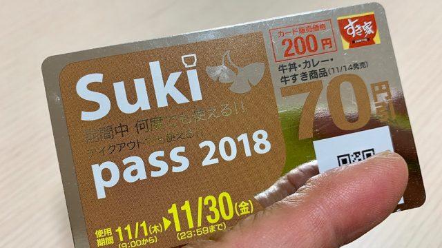 知ってた!?すき家で牛丼が何度でも1杯70円引きになる「Sukipass」カードが3人家族に最高だぞ!