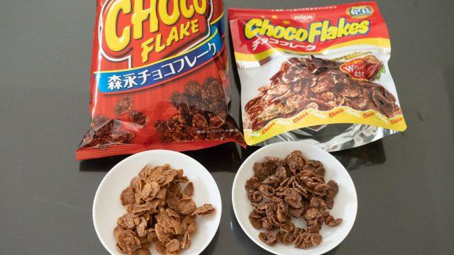 森永チョコフレークを日清シスコのチョコフレークと食べ比べてみたぞ!