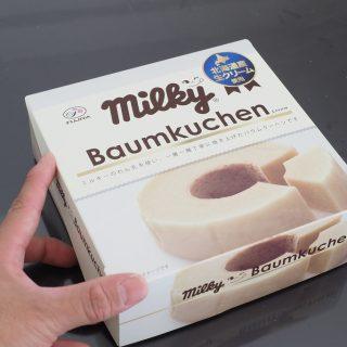 ミルキーのバウムクーヘン!ミルキー感が物足りないもののバランスの取れた美味しいバウムクーヘンだぞ!