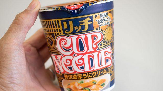 【新発売】カップヌードルリッチに「贅沢うにクリーム」!ミルククリーム系が好きな人にオススメだぞ!