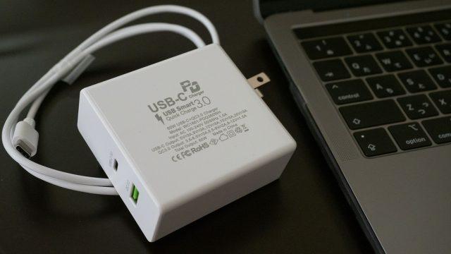 MacBookPro用充電器はこれ!PD対応USB Type-CとQC3.0対応USB端子の2つがついて便利だぞ!