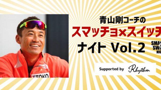 【11/20開催!】青山剛コーチの「スマッチョ×スイッチ!ナイト」Vol.2!今回のテーマは「走り」と「リカバリー」だぞ! #スマッチョナイト