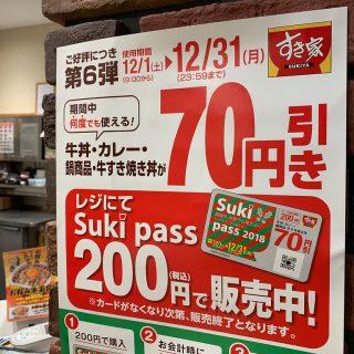 すき家で何回でも牛丼1杯70円引きになる!「Sukipass」カードがお得だぞ!