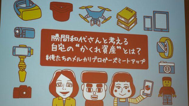 日本人の隠れ資産は37兆円!?勝間和代の買って良かったモノ5選!などメルカリイベントで色んな話を聞いてきたぞ! #俺たちのメルカリ