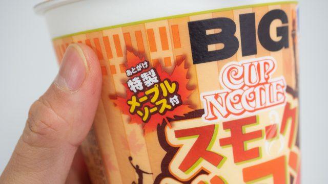 【新発売】メープルソース付きで燻製が薫る!カップヌードルスモークベーコンを食べてみたぞ!