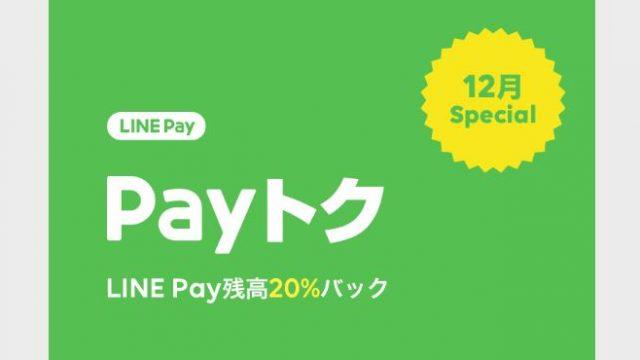 LINE Payも20%の還元祭り「Payトク」開始!最大5000円だけど地味に大きいぞ!