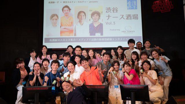 「渋谷ナース酒場」で看護師さんとビール片手にお勉強!未病度診断やナースファッションショーで大盛り上がりだったぞ! #ナース酒場