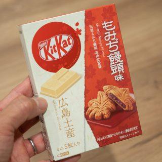 【広島限定】もみぢ饅頭味のキットカット!和菓子のような洋菓子で不思議な味だぞ!