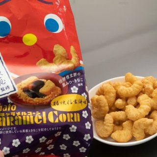 セブンイレブン限定!「桔梗信玄餅味のキャラメルコーン」が黒みつときなこ味で美味しいぞ!