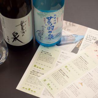 日本酒好きが日本酒に出会えるサービス!日本酒宅配サービスのSAKETAKU(サケタク)がオススメだぞ!